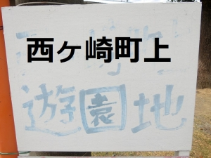 西ヶ崎遊園地1