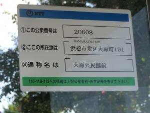 大原公園1
