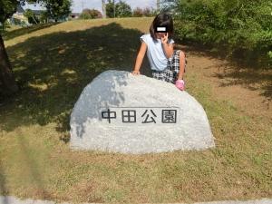 中田公園1
