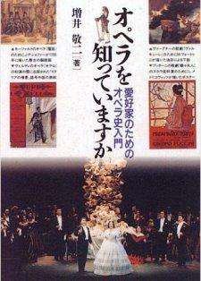 「オペラを知っていますか、愛好家のためのオペラ史入門 」(増井敬二著、音楽之友社