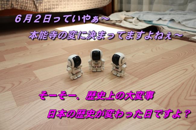 ASIMO雑談 037