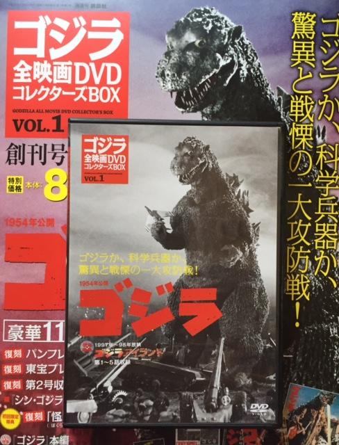 ゴジラ創刊DVD