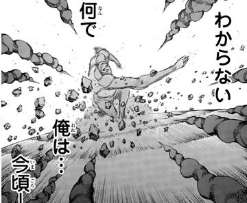 獣の巨人投石