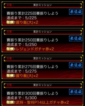 累計ミッション300