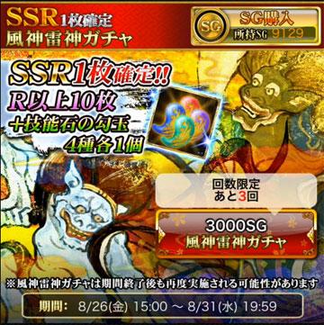 風神雷神ガチャ20160826