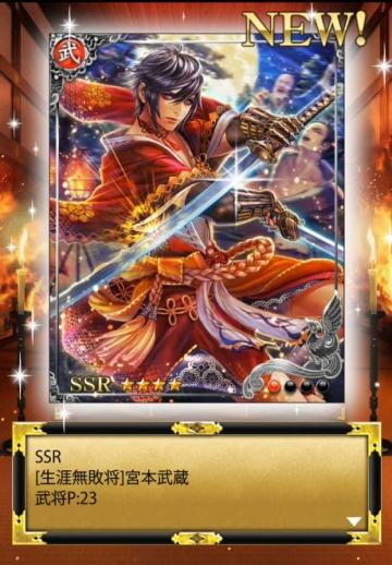 宮本SSR23風神雷神