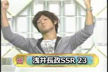 浅井長政23くる?