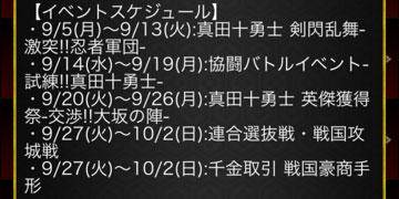 2016年9月イベントスケジュール