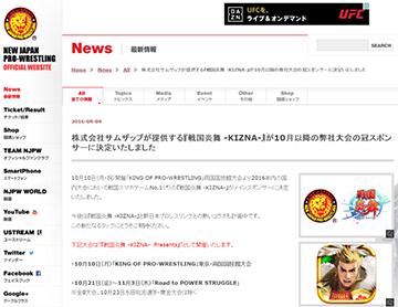 新日本プロレスとスポンサー契約