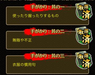 3章謎2 ヒント