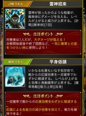新スキル2種