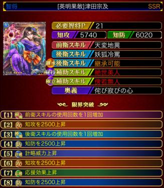 津田宗及21SSR8凸