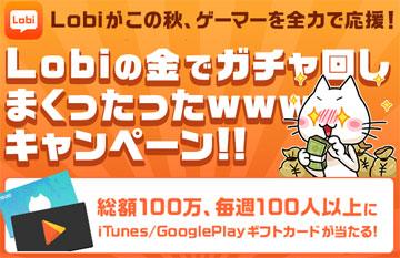 Lobi100万円