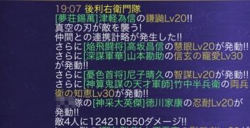 3)風雷:鎌鼬1億2千万