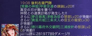 4)風雷:鎌鼬2800万