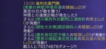 5)風雷:鎌鼬7800万