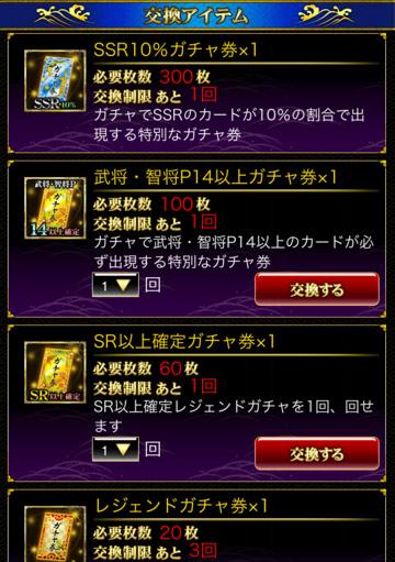 協闘-期間限定交換アイテム(10月)