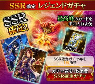 SSR確定券-20161004