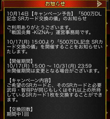 お知らせSR交換の儀10月