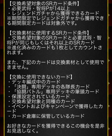 お知らせSR交換の儀10月-2