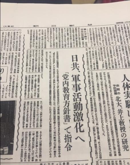 1950年代前半朝日 日本共産党