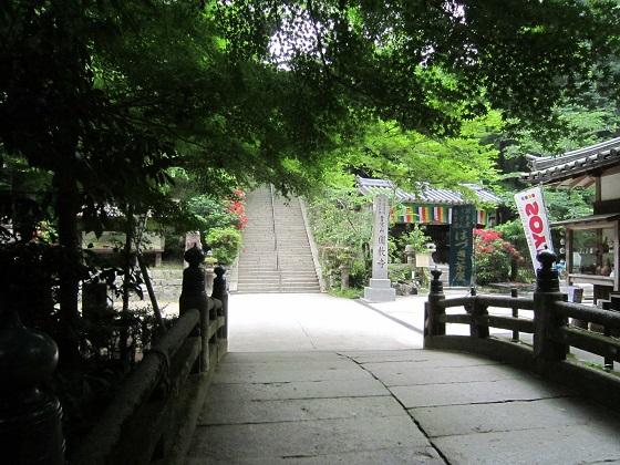 円教寺 湯屋橋