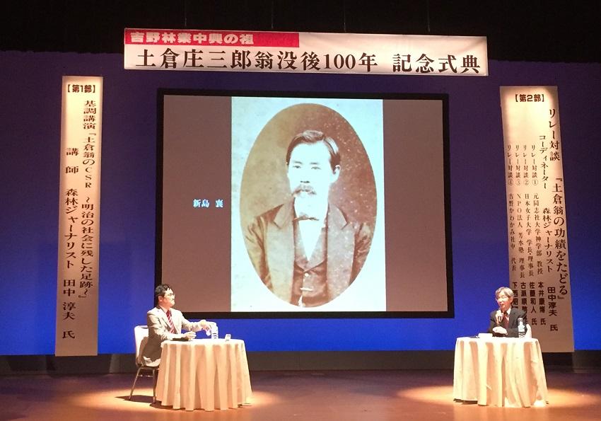 土倉リレー対談 同志社