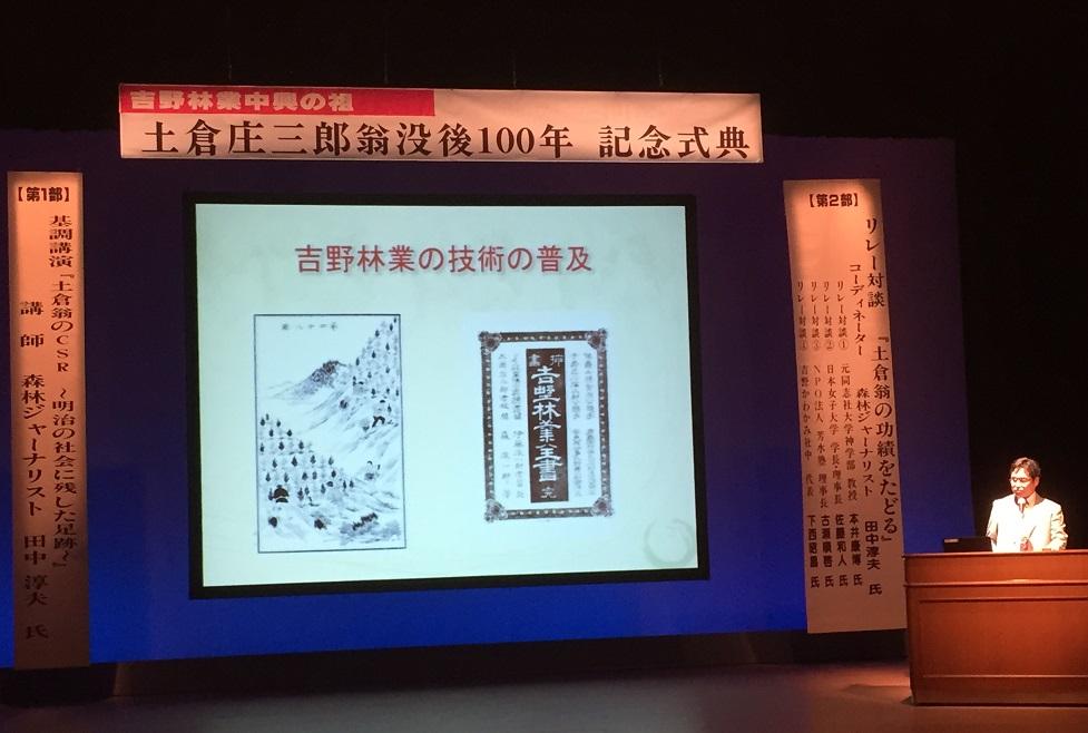 土倉翁イベント田中淳夫基調講演