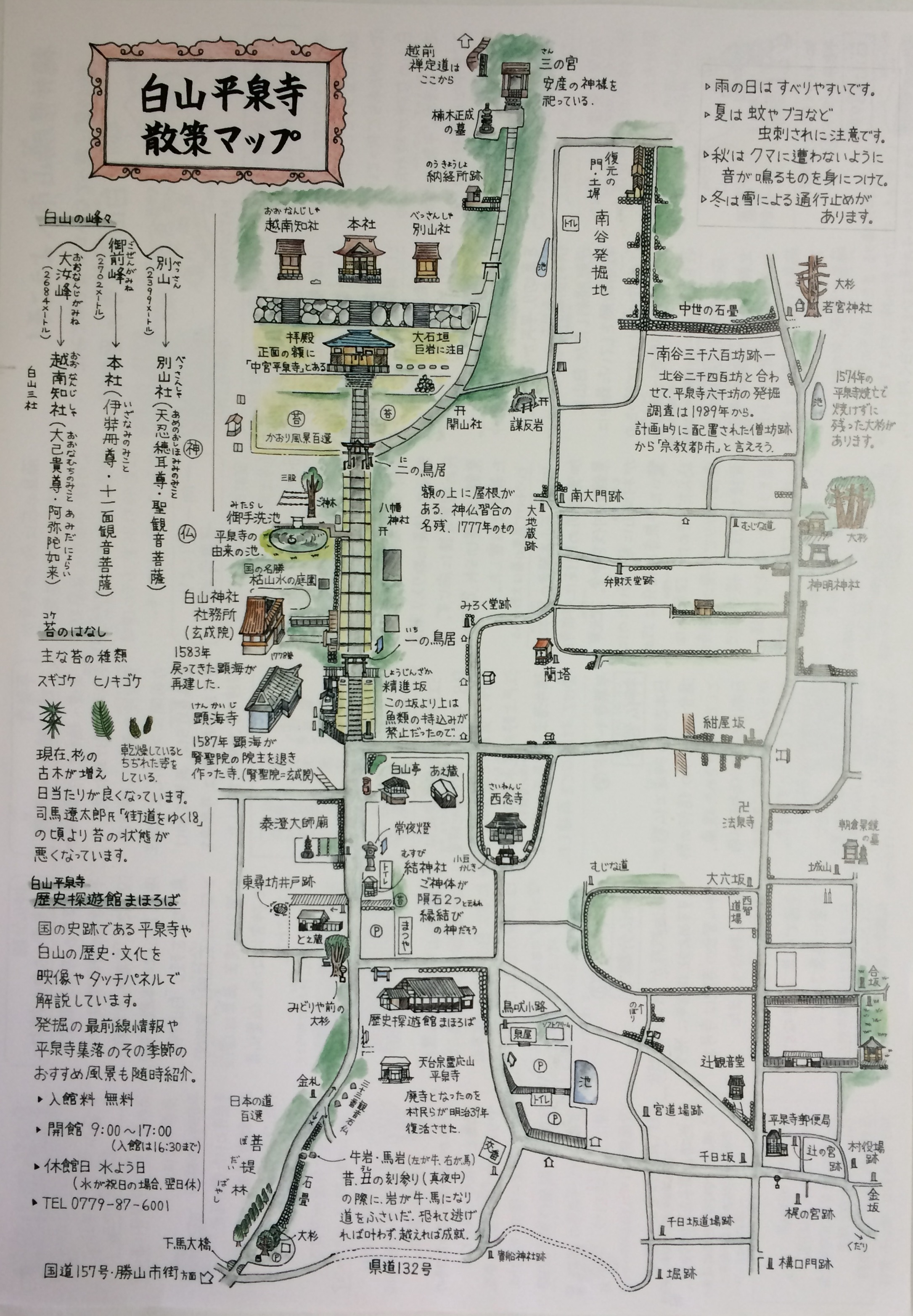 白山平泉寺散策マップ