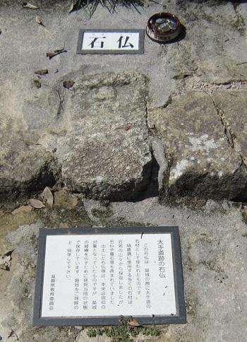 安土城 大手道の石仏