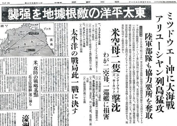 ミッドウェー新聞報道