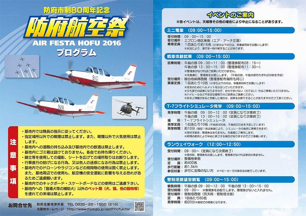2016 防府航空祭 プログラム