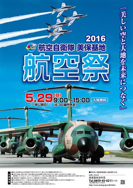 2016 美保基地航空祭 プログラム