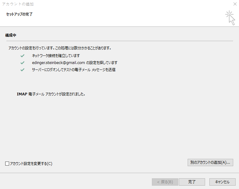 config_complete_jp.png