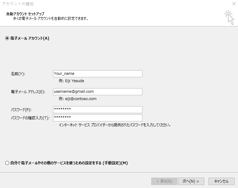 fill_in_account_info_jp.png