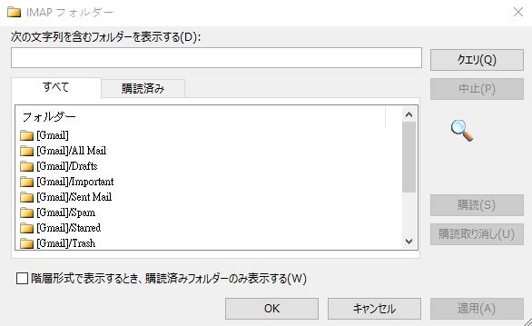 subscribe_folder_gmail_jp.png