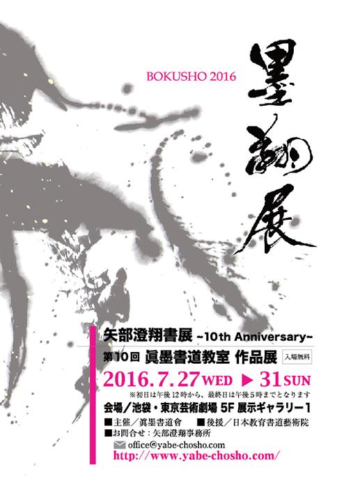 bokusho2016.jpg
