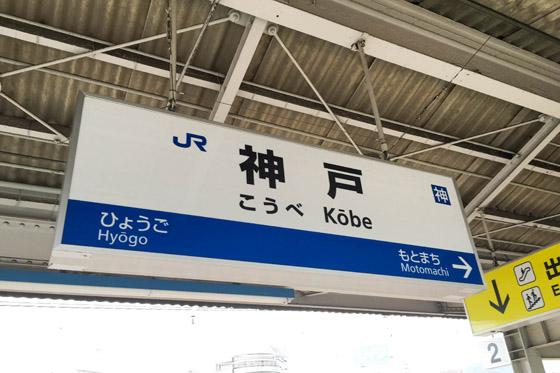 kobe20160927-1.jpg