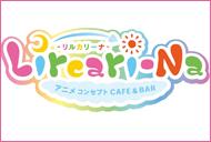 札幌 アニメコンセプトCAFÉ&BARリルカリーナ