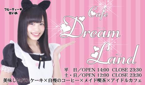 CafeDreamLand-ol.jpg