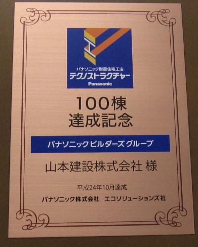 100棟記念