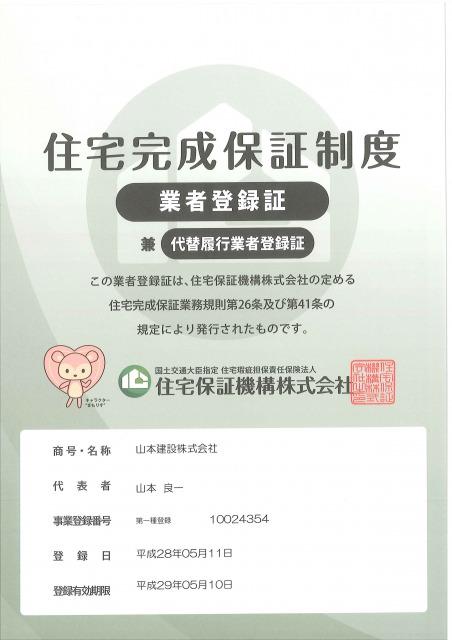 H28年度完成保証制度登録証