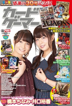 cardgamer-vol30-cover20160923.jpg