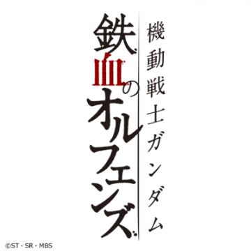 g-tekketsu-logo-20160905.png