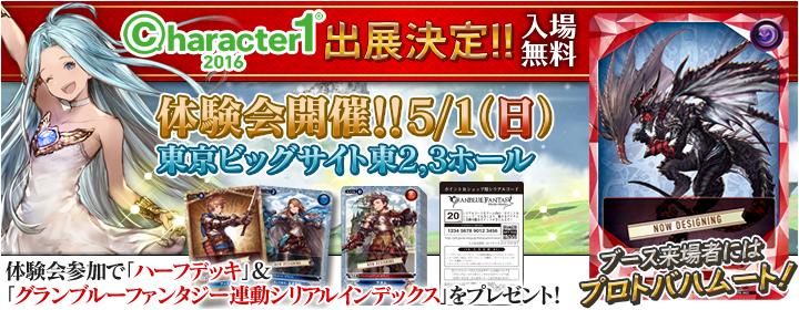 gbftcg-card-20160419-event-character1.jpg
