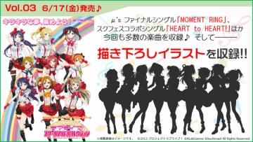lovelive-school-idol-collection-vol3-20160415-1.jpg
