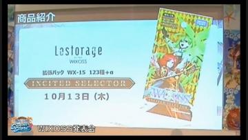 wixoss-summer-store-160807-card-029.jpg