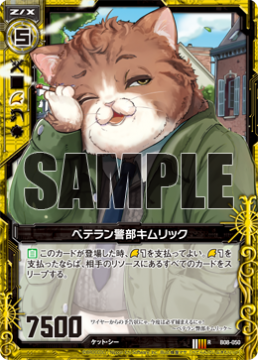 zxtcg-forbidden-and-limited-20160926-1-b08-050.png