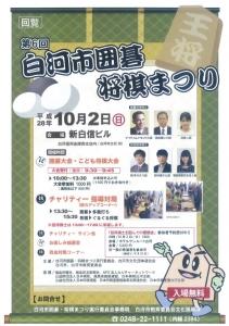 shirakawa_omo_20160901.jpg