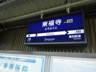 京阪電車東福寺駅
